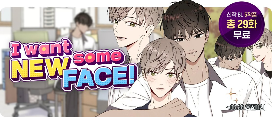 210619_I want some NEW FACE!_전연령